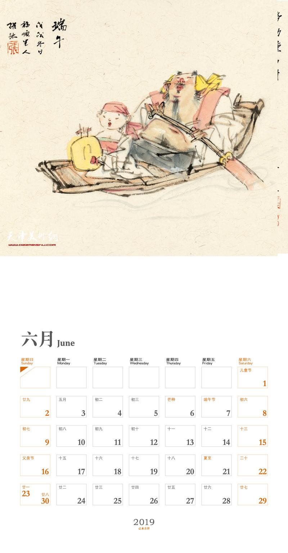 2019己亥吉祥 六月 张耀来作品:端午