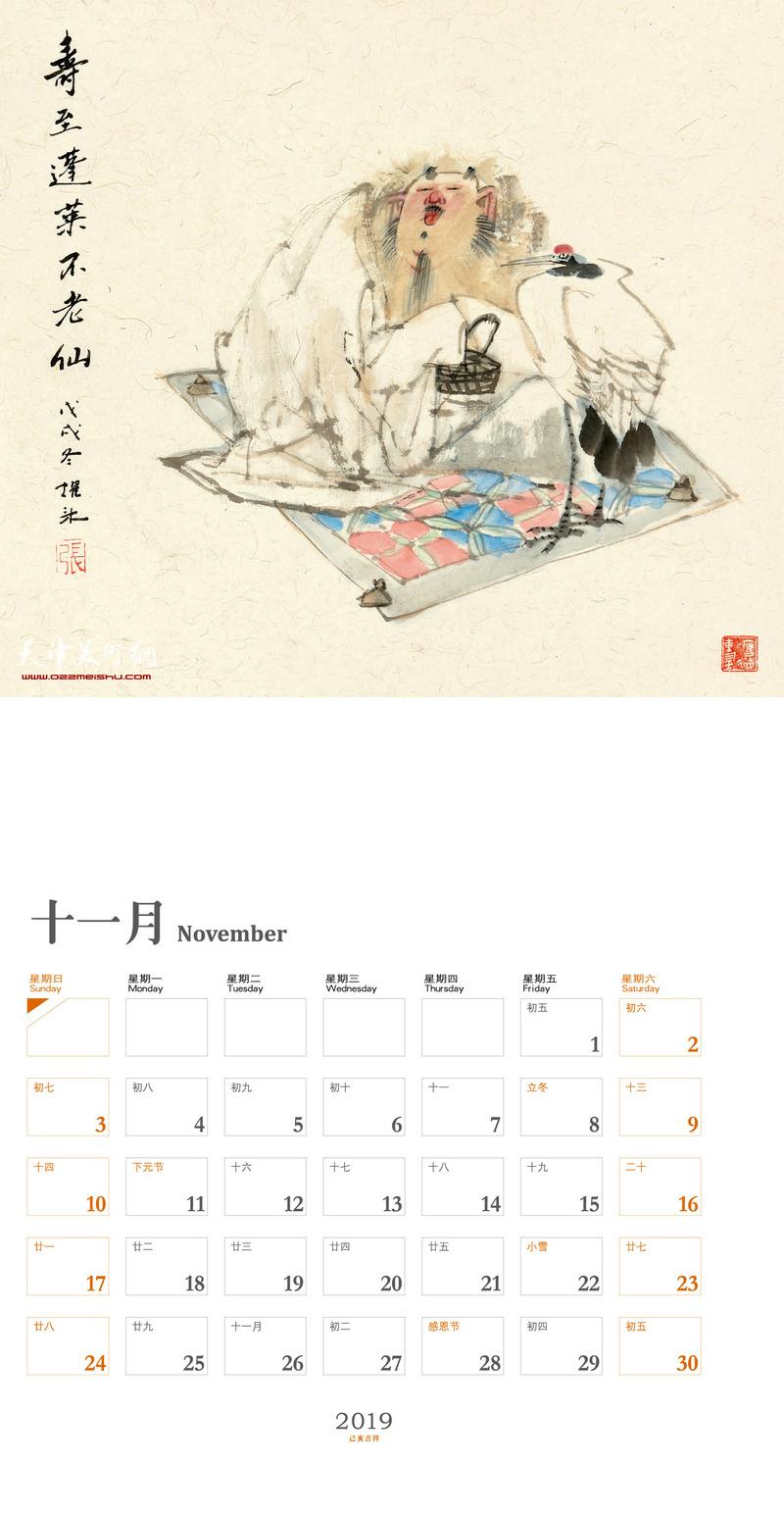 2019己亥吉祥 十一月 张耀来作品:寿至蓬莱不老仙
