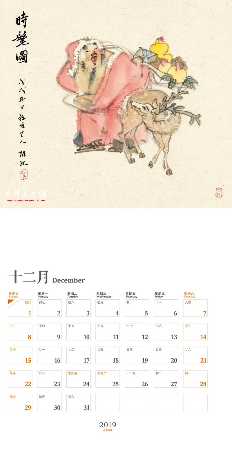 2019己亥吉祥 十二月 张耀来作品:时髦图