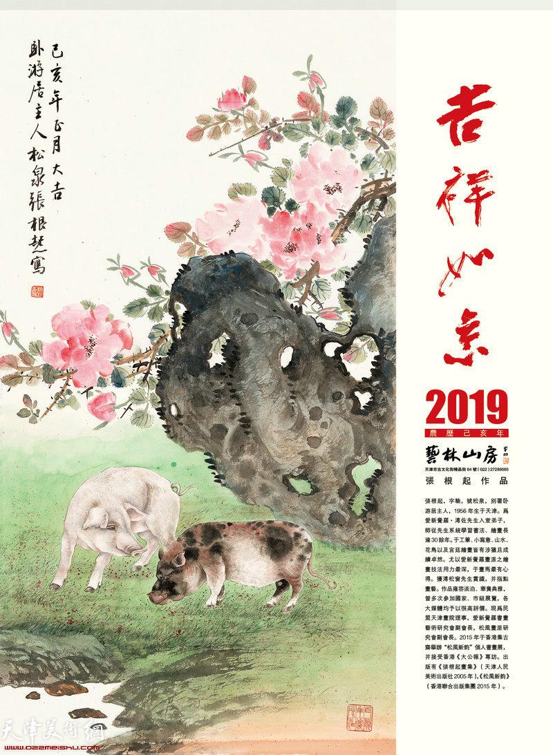 张根起作品:2019农历己亥吉祥如意年历