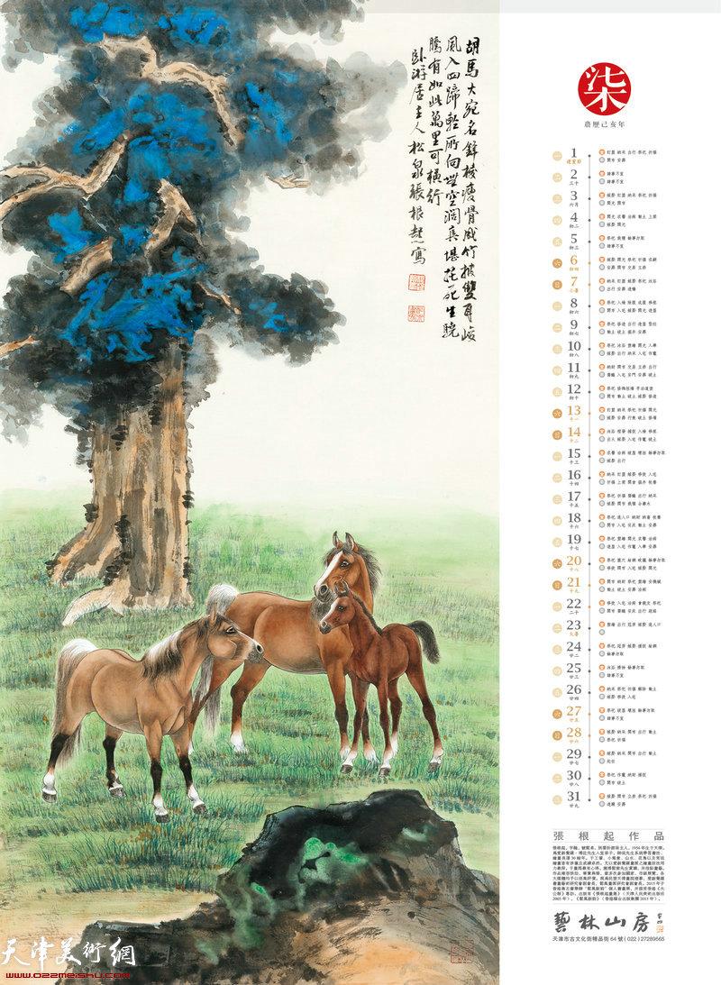 张根起2019农历己亥吉祥如意年历 柒月
