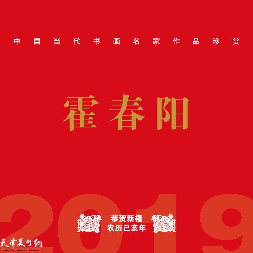 恭贺新禧·农历己亥年 中国今世名家书画珍赏——霍春阳 封面
