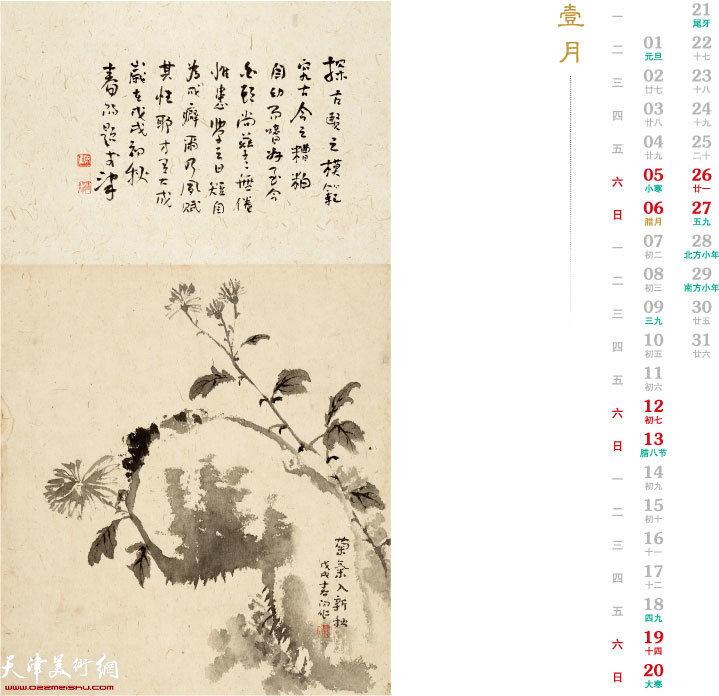 恭贺新禧·农历己亥年 中国今世名家书画珍赏——霍春阳 一月