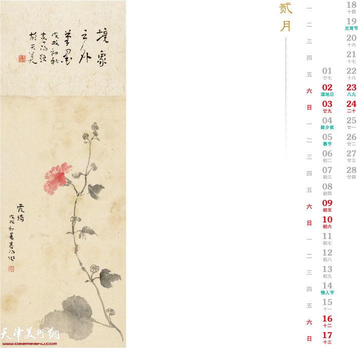 恭贺新禧·农历己亥年 中国今世名家书画珍赏——霍春阳 二月
