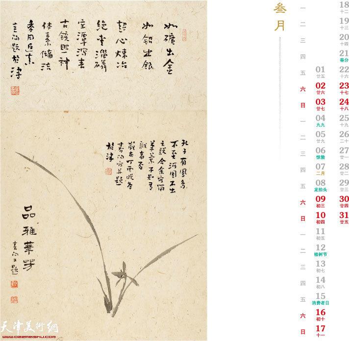 恭贺新禧·农历己亥年 中国今世名家书画珍赏——霍春阳 三月