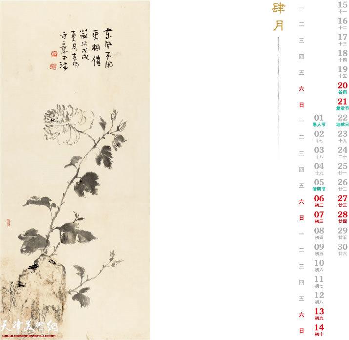 恭贺新禧·农历己亥年 中国今世名家书画珍赏——霍春阳 四月