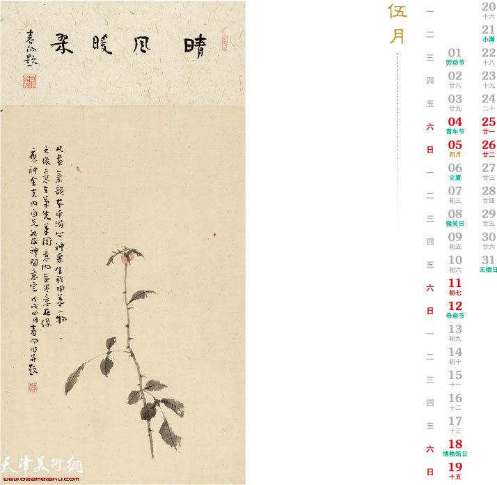 恭贺新禧·农历己亥年 中国今世名家书画珍赏——霍春阳 五月