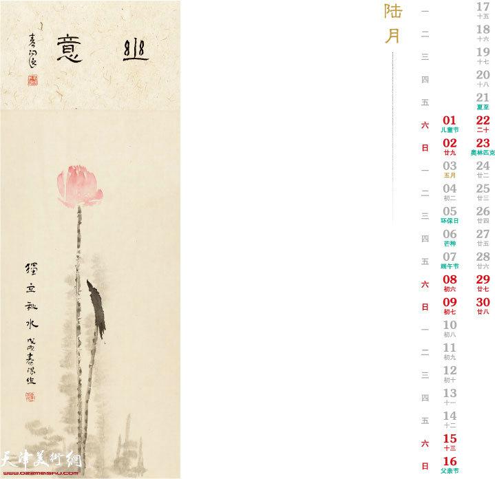 恭贺新禧·农历己亥年 中国今世名家书画珍赏——霍春阳 六月