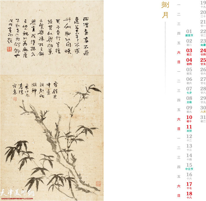 恭贺新禧·农历己亥年 中国今世名家书画珍赏——霍春阳 八月