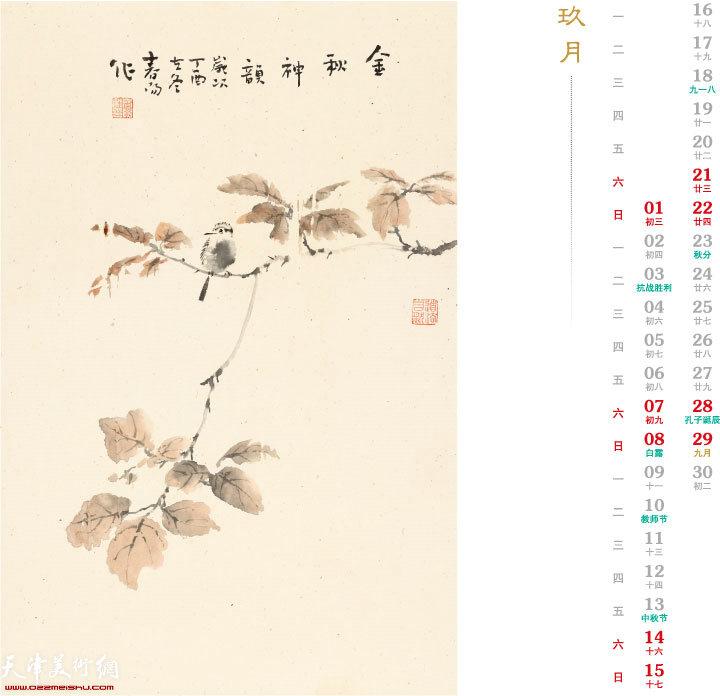 恭贺新禧·农历己亥年 中国今世名家书画珍赏——霍春阳 九月
