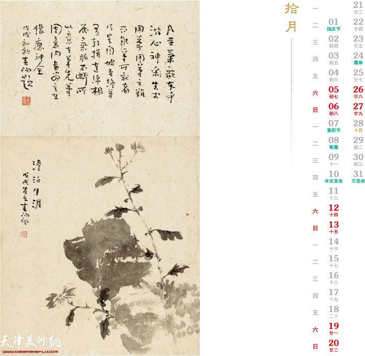 恭贺新禧·农历己亥年 中国今世名家书画珍赏——霍春阳 十月