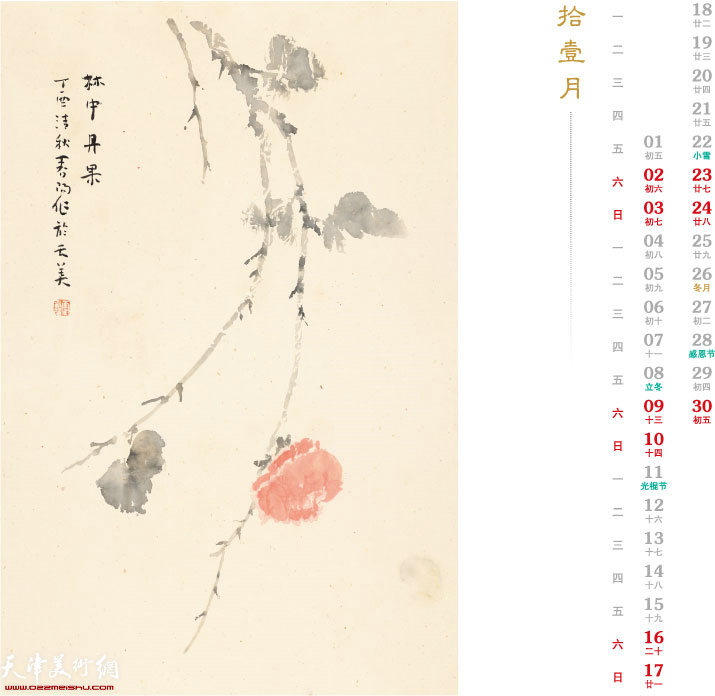 恭贺新禧·农历己亥年 中国今世名家书画珍赏——霍春阳 十一月