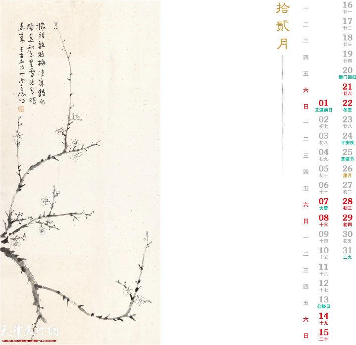 恭贺新禧·农历己亥年 中国今世名家书画珍赏——霍春阳 十二月