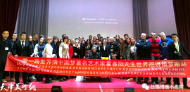 """著名画家霍春阳赴俄罗斯推广中国文化 举办""""中国画精神的内涵""""讲座"""