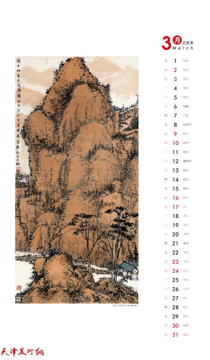 李庚、张大功合作:《秋山幽居图》