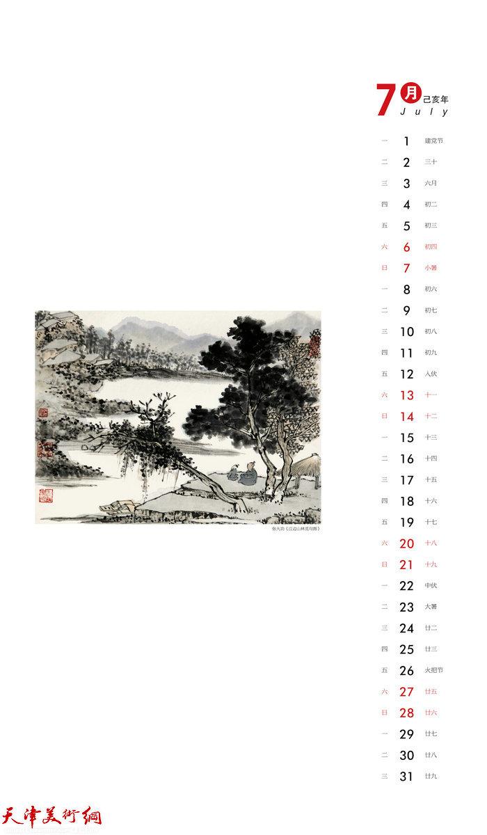 张大功作品:《江边山林觅句图》