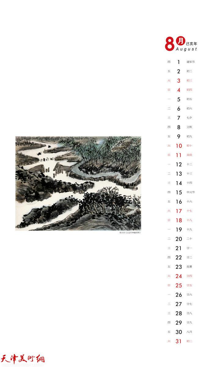 张大功作品:《江边竹林幽居图》
