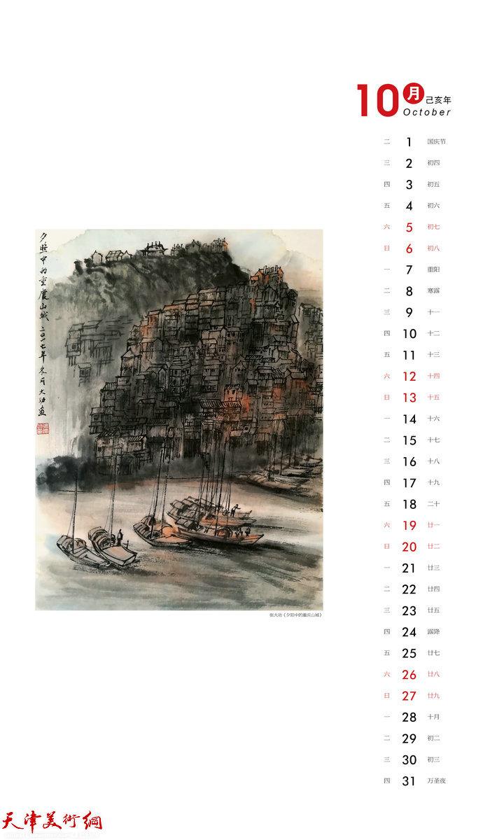 张大功作品:《夕阳中的重庆山城》