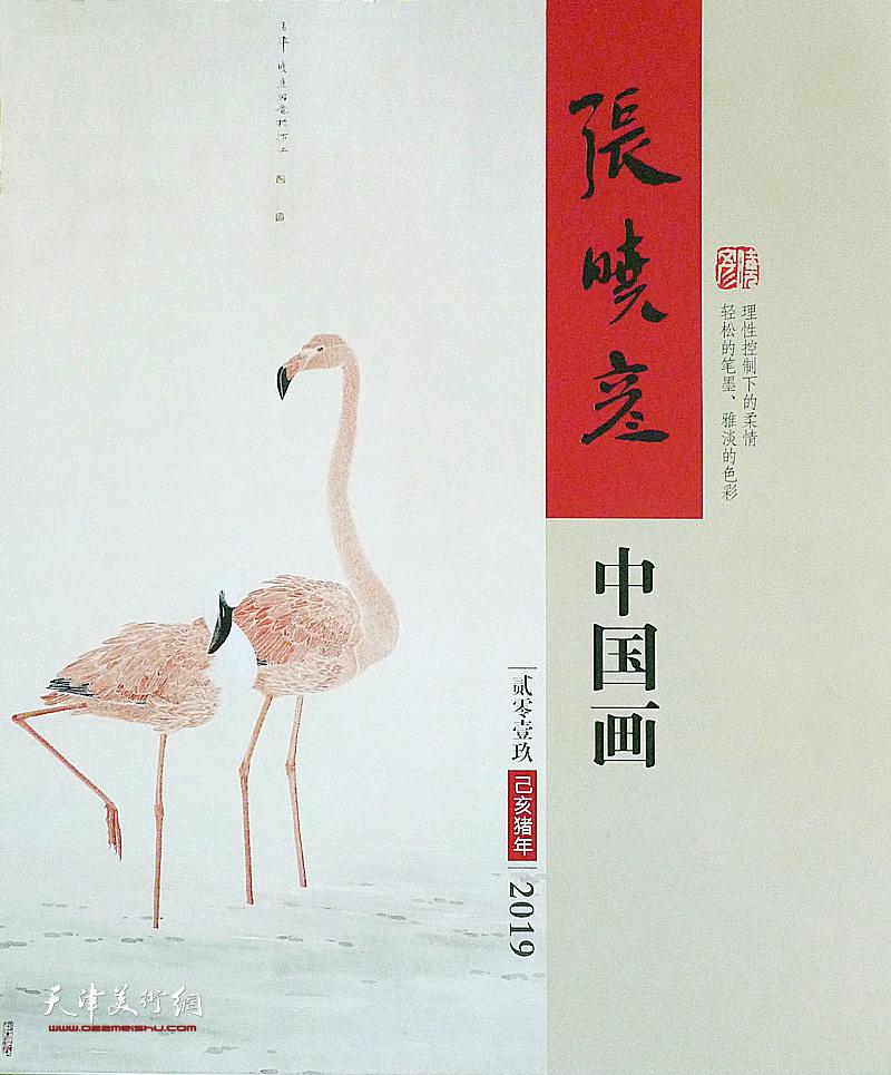 2019己亥猪年-新万博manbetx客户端张晓彦中国画作品 封面