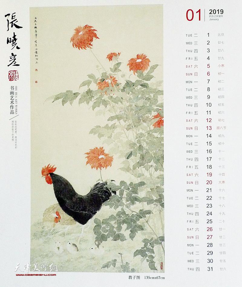 2019己亥猪年-新万博manbetx客户端张晓彦中国画作品 一月