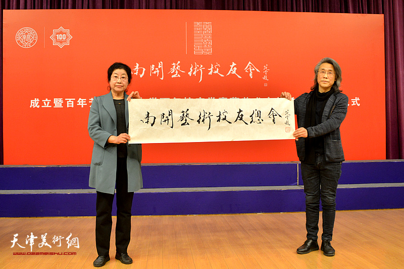 赵均、张永敬展示范曾先生为南开艺术校友会题写的会名。