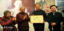 何延喆教授受聘陈少梅艺术研究会学术委员会主任。