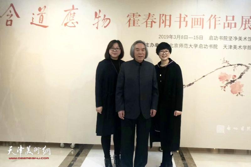 霍春阳与刘娜、谢雅云在画展现场。