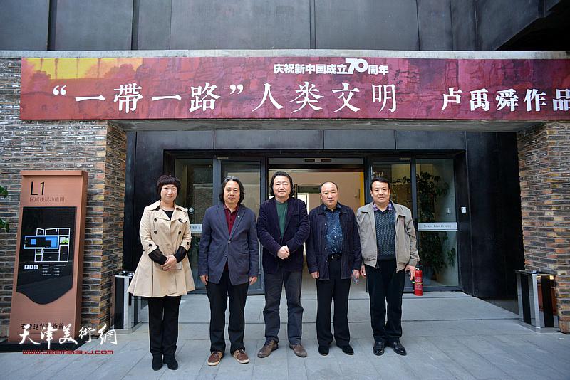 卢禹舜、纪连彬、贾广健、王卫平、张春燕在画展现场。