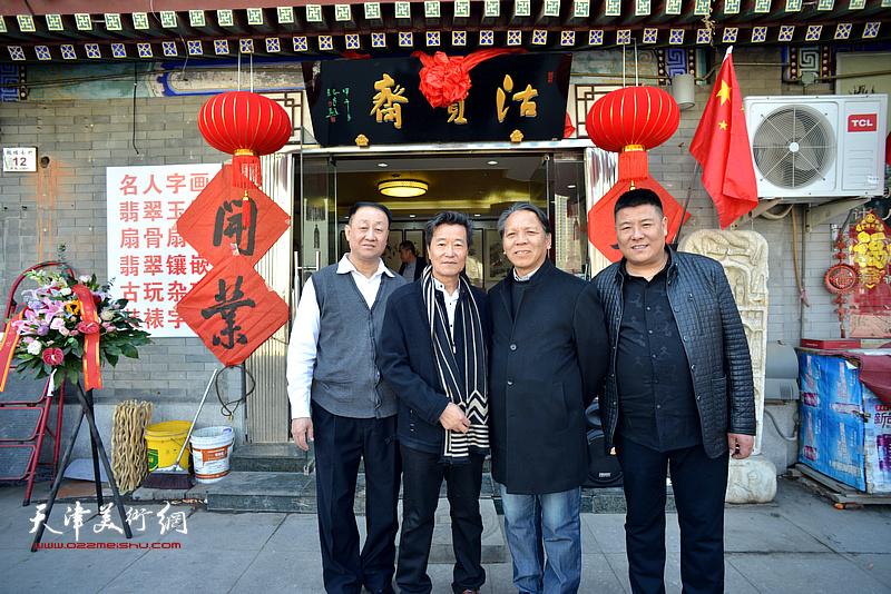 左起:田春岭、吴景玉、马连勇、汤志权在沽宝斋新址前。