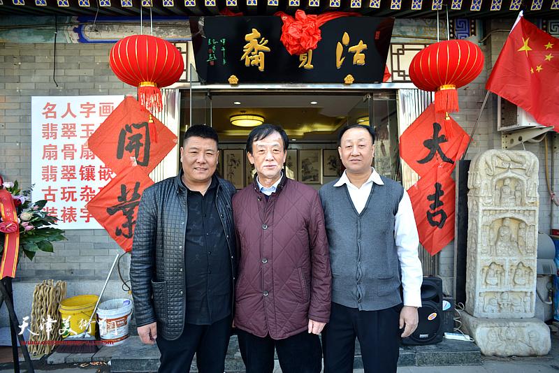 左起:汤志权、王大成、田春岭在沽宝斋新址前。