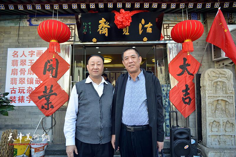 魏荣文、田春岭在沽宝斋新址前。