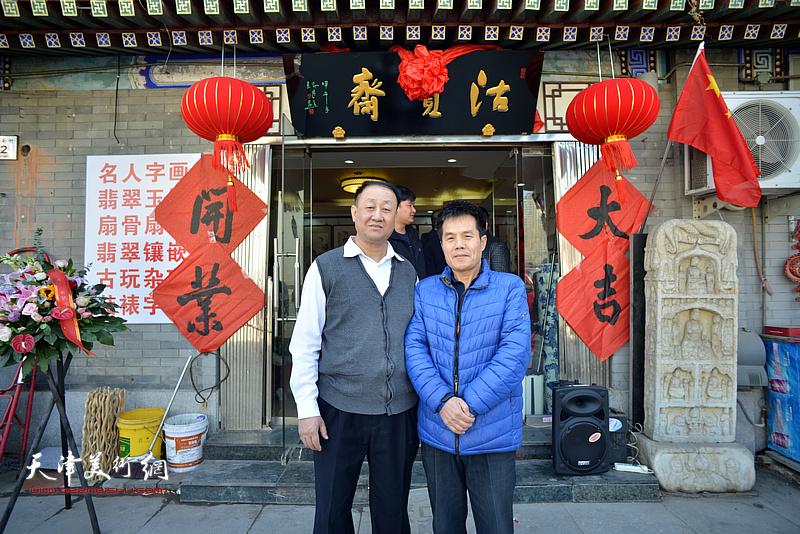 李苦丹、田春岭在沽宝斋新址前。