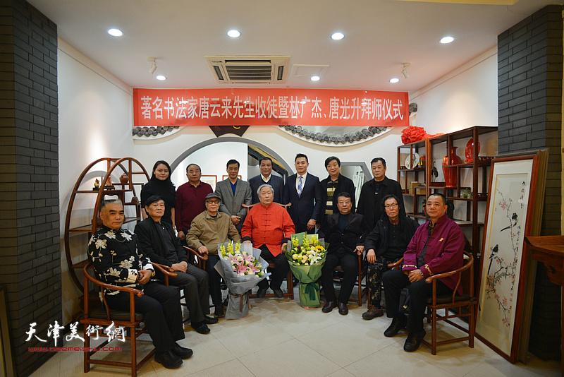 著名书法家唐云来先生收徒林广杰、唐光升拜师仪式在紫玉山房举行