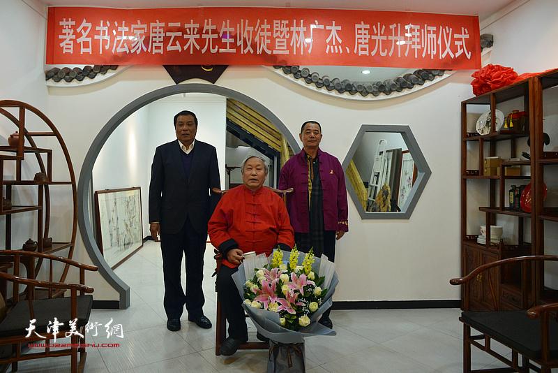唐云来先生与王树江、王耀利在拜师仪式现场