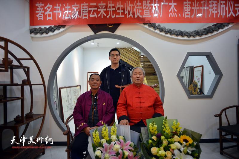 唐云来先生与王树江、王宝帅在拜师仪式现场