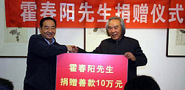 著名书画家霍春阳捐赠善款10万元用于JBO体育河北两地的扶贫帮困项目