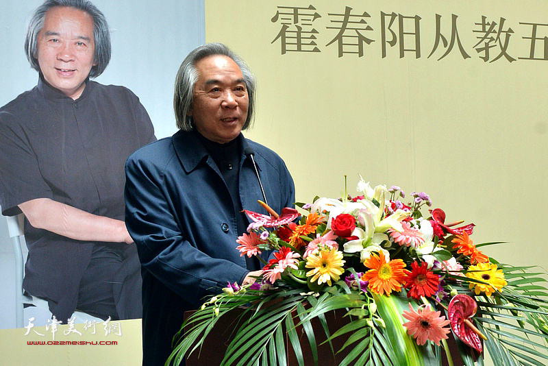 美术教育家、 著名书画家霍春阳致答谢词。