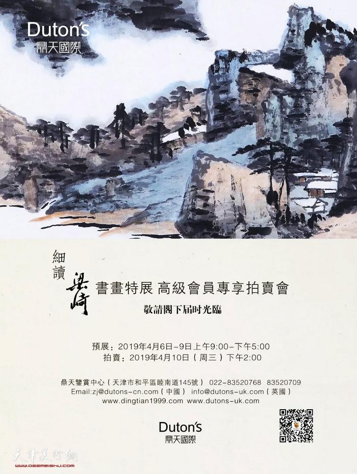 《细读梁崎》特展暨会员专享拍卖会本周在鼎天国际中国空间开启