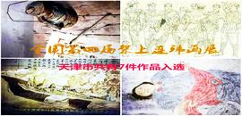 全国第四届架上连环画展开幕 天津市共有7件作品入选