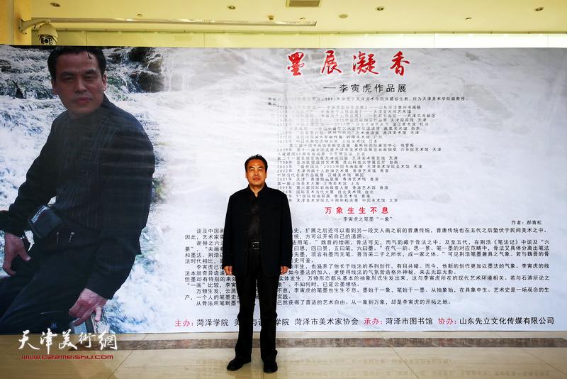 """李寅虎在""""墨展凝香——李寅虎作品展""""现场。"""