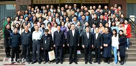 中国硬笔书法协会天津办事处筹备组成立会议在津召开