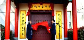 中国首家爱新觉罗·溥佐艺术馆落户青岛
