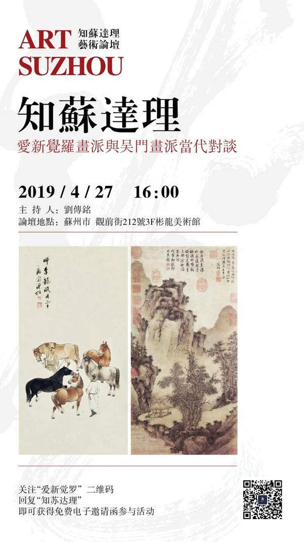 知苏达理——爱新觉罗画派与吴门画派当代对谈将在彬龙美术馆举行