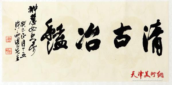 李悦作品《清古冶艳》3
