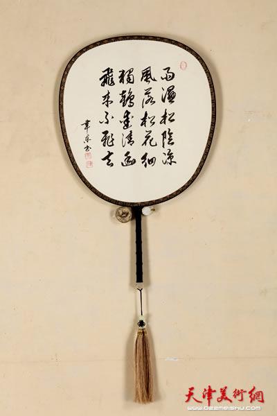 松荫独鹤书法(陈聿东与李悦合作)