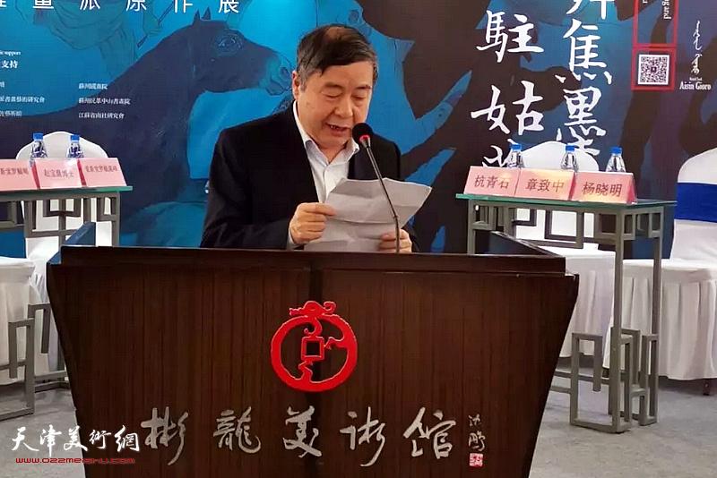 爱新觉罗・毓峋先生现场致辞。