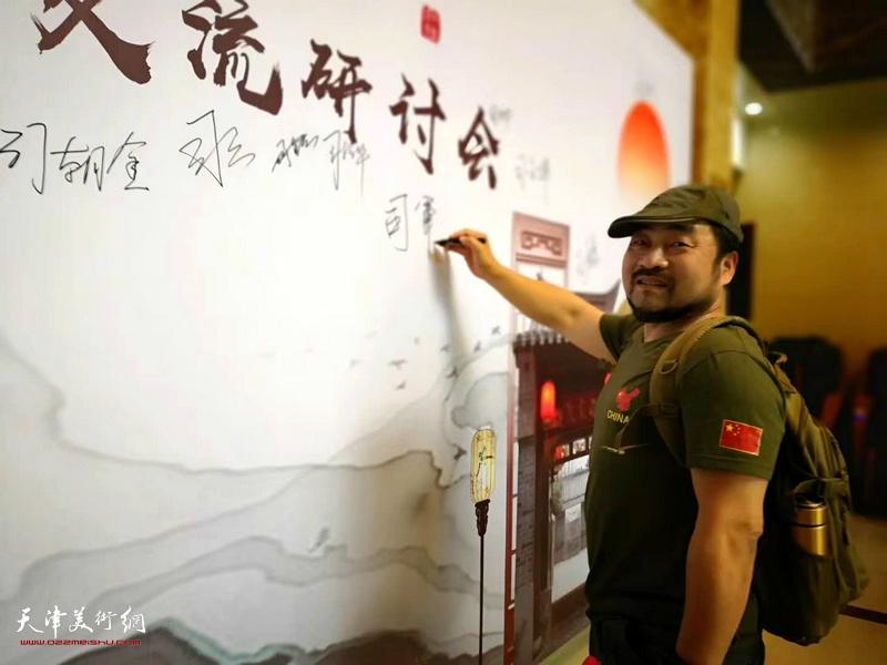 津门画家司军出席2019司氏文化(济南)交流研讨会