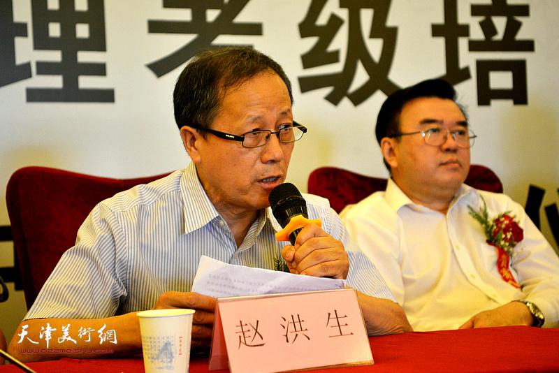 中国硬笔书法协会天津教育管理测评培训中心主任赵洪生致辞。