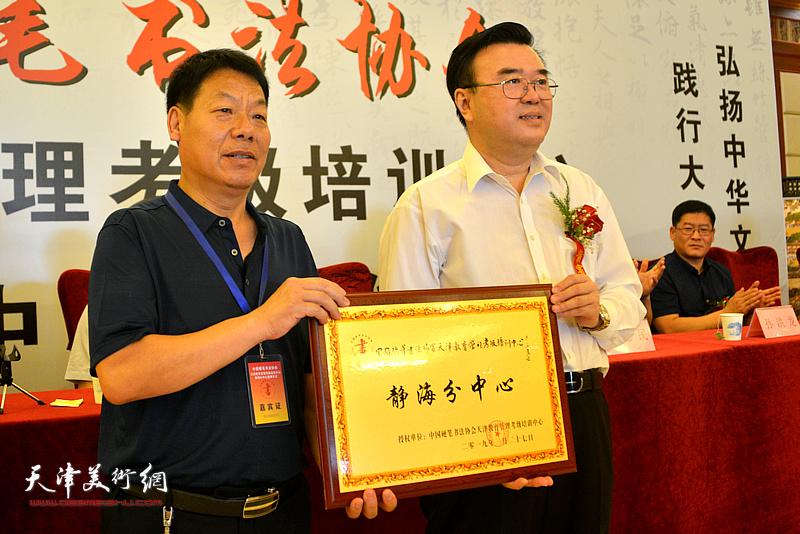 中国硬笔书法协会主席张华庆向中国硬笔书法协会天津教育管理测评培训中心静海区分中心主任张福顺授牌。