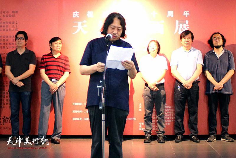 天津美术学院副院长贾广健教授致辞